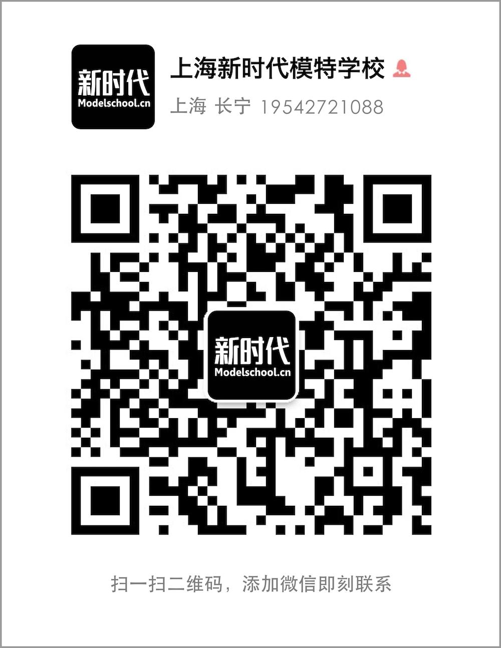 上海新时代模特学校
